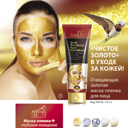 Золотая маска